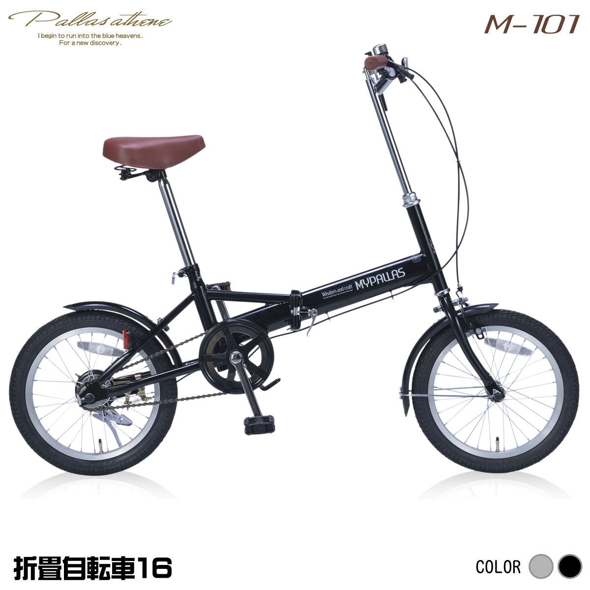【送料無料】マイパラス M-101-BK ブラック [折りたたみ自転車(16インチ)]【本州以外の配送不可】