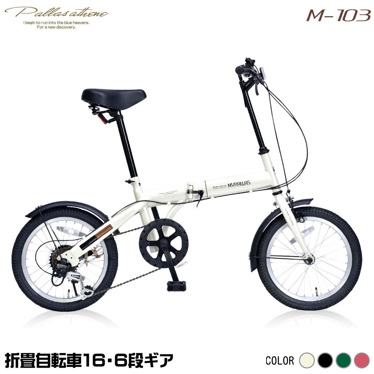【送料無料】マイパラス M-103-IV アイボリー [折りたたみ自転車(16インチ・6段変速)]【同梱配送不可】【代引き不可】【本州以外配送不可】