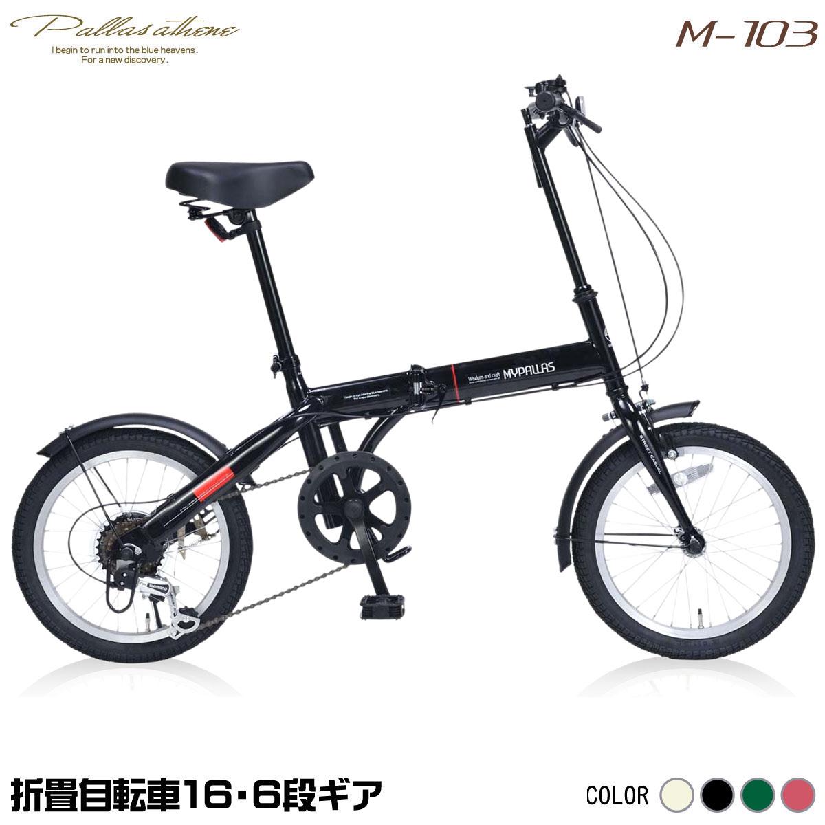 【送料無料】マイパラス M-103-BK ブラック [折りたたみ自転車(16インチ・6段変速)]【同梱配送不可】【代引き不可】【本州以外配送不可】
