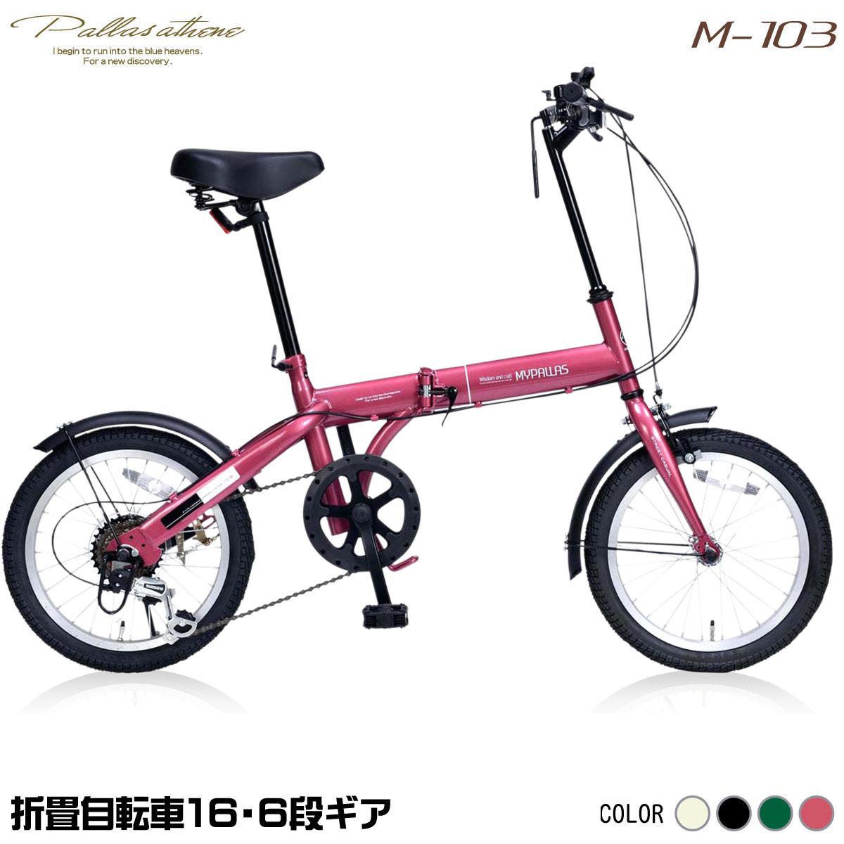 【送料無料】マイパラス M-103-RO ルージュ [折りたたみ自転車(16インチ・6段変速)] M-103-RO【同梱配送不可】 ルージュ【代引き不可】【本州以外配送不可】, ピックアップマート:01d459f7 --- jpworks.be