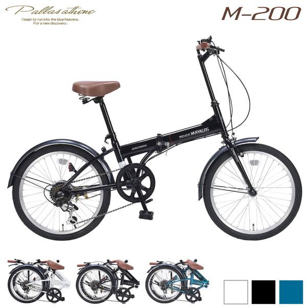 マイパラス M-200-BK ブラック [折り畳み自転車(20インチ・6段変速)]【同梱配送不可】【代引き・後払い決済不可】【本州以外配送不可】
