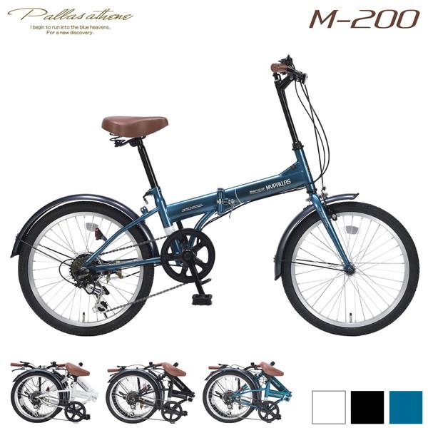 マイパラス M-200-OC オーシャン [折り畳み自転車(20インチ・6段変速)]【同梱配送不可】【代引き・後払い決済不可】【本州以外配送不可】