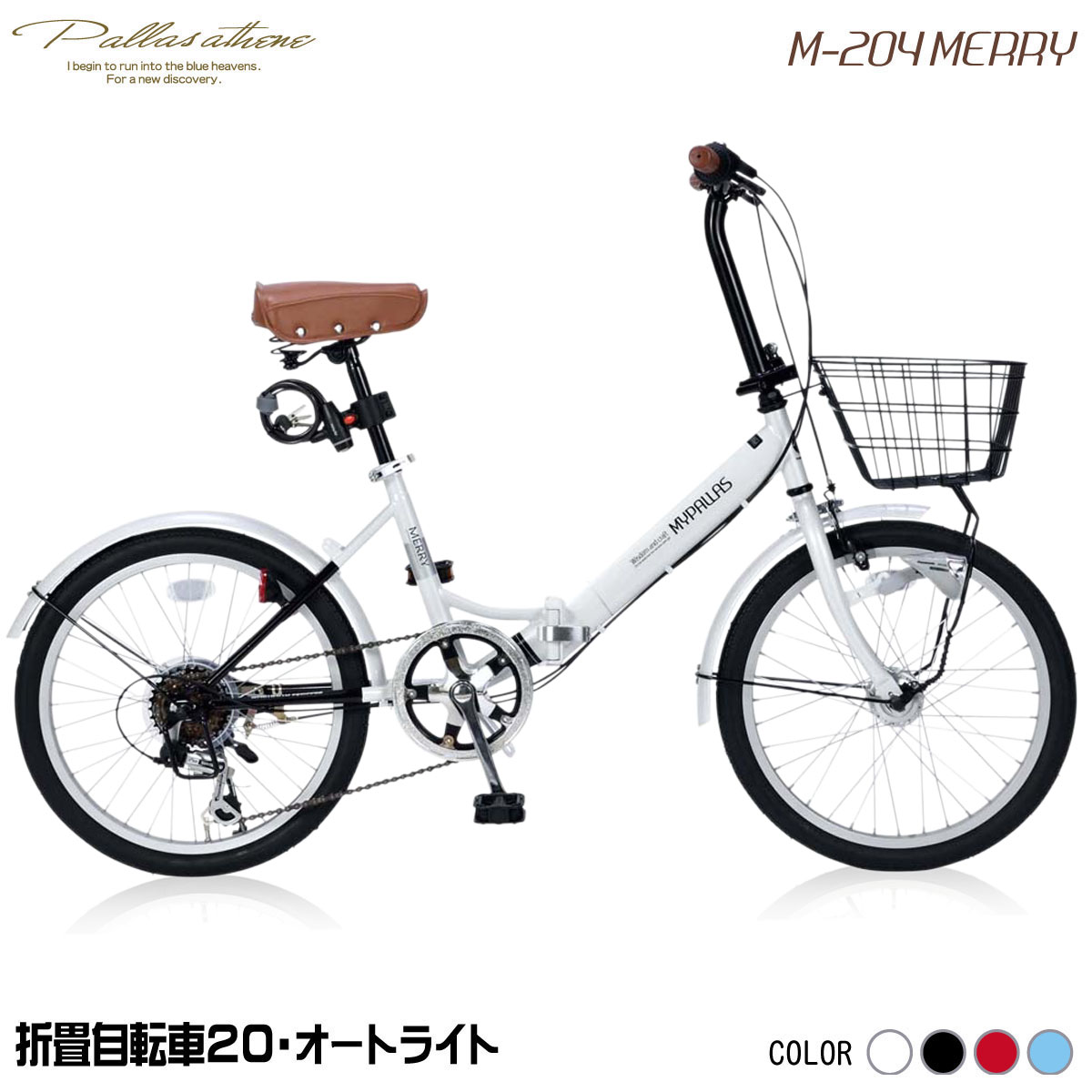 【送料無料】マイパラス M-204-W ホワイト [折り畳み自転車(20インチ・6段変速)]【同梱配送不可】【代引き不可】【本州以外配送不可】