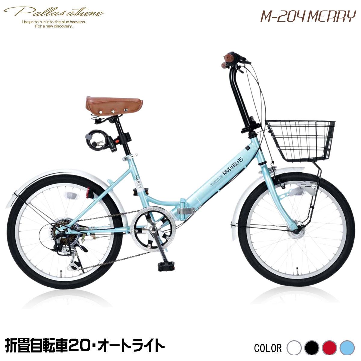 【送料無料】マイパラス M-204-MT クールミント [折り畳み自転車(20インチ・6段変速)]【同梱配送不可】【代引き不可】【本州以外配送不可】