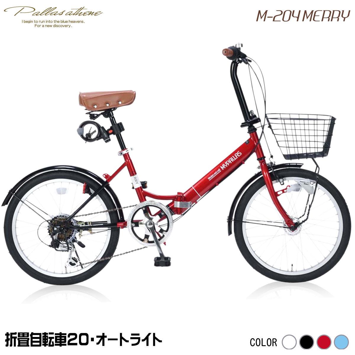 【送料無料】マイパラス M-204-RD レッド [折り畳み自転車(20インチ・6段変速)]【同梱配送不可】【代引き不可】【本州以外配送不可】