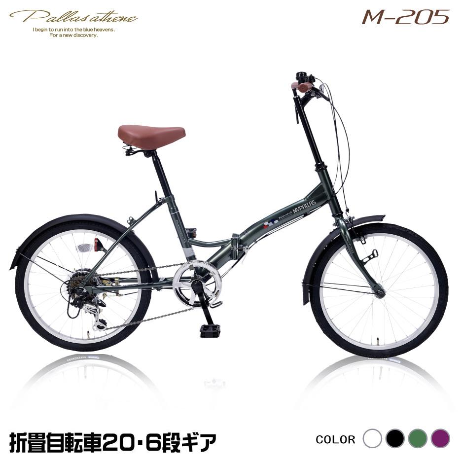 【送料無料】マイパラス M-205-GR セージグリーン [折りたたみ自転車(20インチ・6段変速)]【同梱配送不可】【代引き不可】【本州以外配送不可】