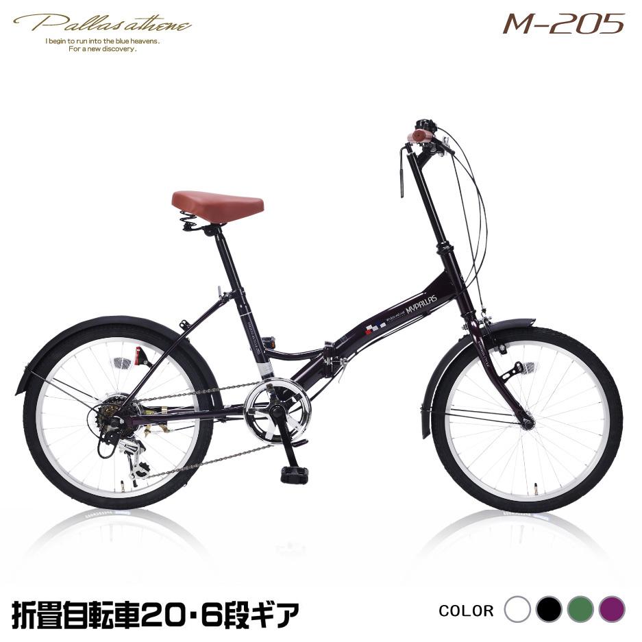 【送料無料】マイパラス M-205-PP ディープパープル [折りたたみ自転車(20インチ・6段変速)] 【同梱配送不可】【代引き・後払い決済不可】【本州以外の配送不可】