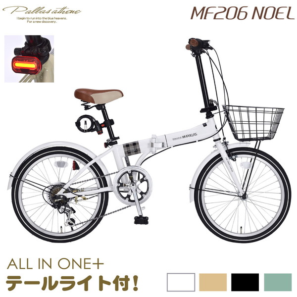 マイパラス MF206NOEL-W ホワイト [折り畳み自転車(20インチ・6段変速)]【同梱配送不可】【代引き・後払い決済不可】【本州以外配送不可】