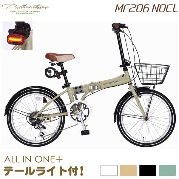 マイパラス MF206NOEL-CA カフェ [折り畳み自転車(20インチ・6段変速)]【同梱配送不可】【代引き・後払い決済不可】【本州以外配送不可】