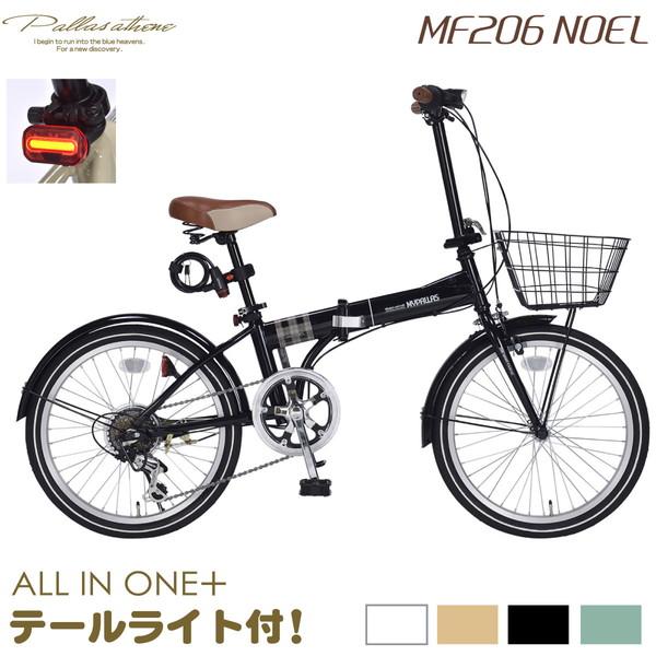 マイパラス MF206NOEL-BK ブラック [折り畳み自転車(20インチ・6段変速)]【同梱配送不可】【代引き・後払い決済不可】【本州以外配送不可】