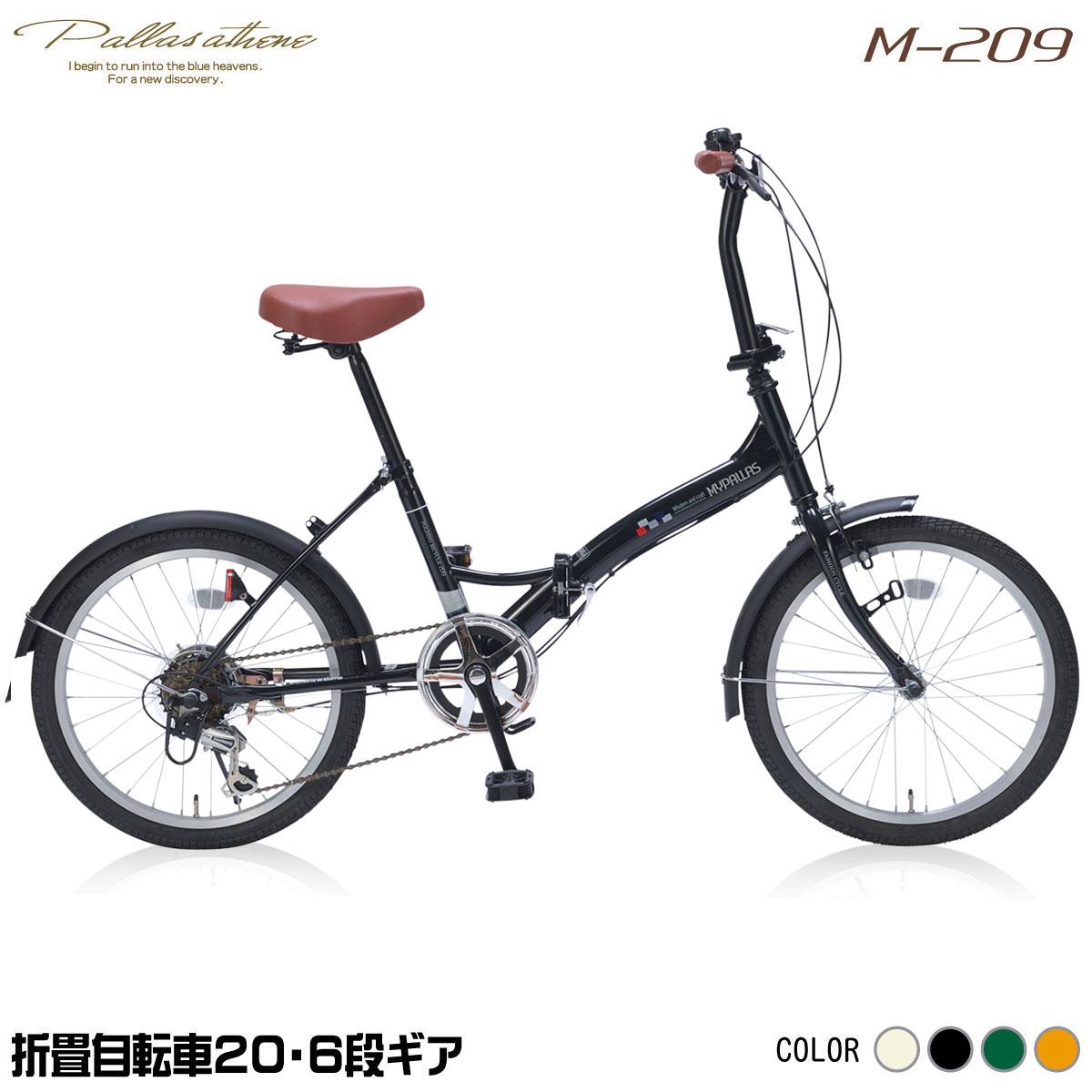 【送料無料】マイパラス M-209-BK ブラックパール [折りたたみ自転車]【同梱配送不可】【代引き不可】【本州以外の配送不可】