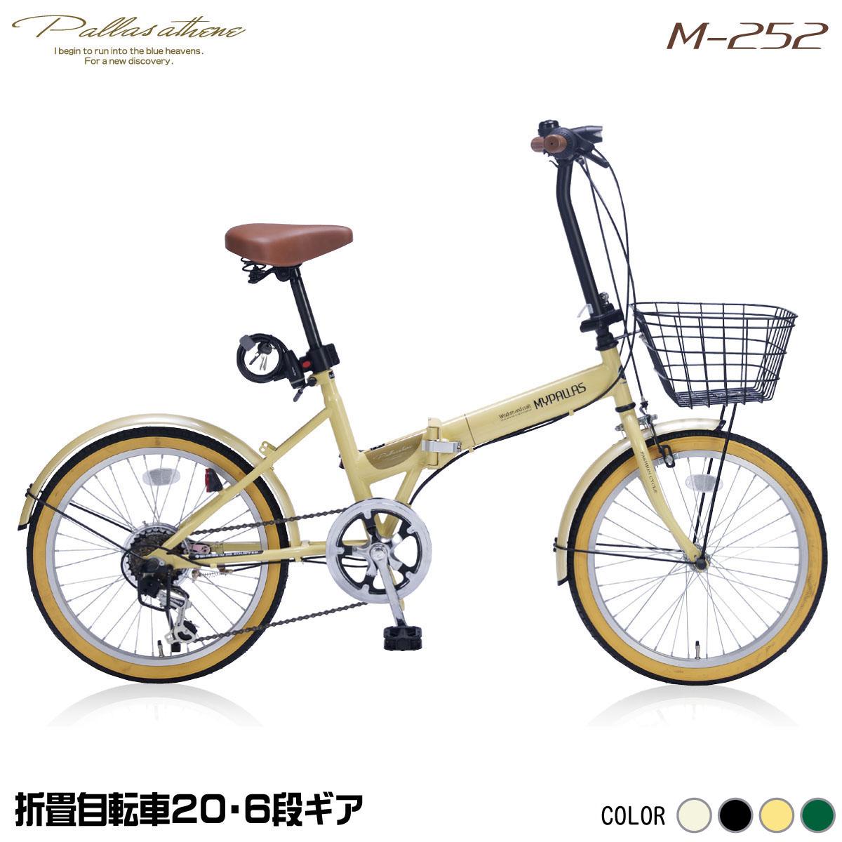 【送料無料】マイパラス M-252-NA ナチュラル [折りたたみ自転車(20インチ・6段変速)] 【同梱配送不可】【代引き・後払い決済不可】【本州以外の配送不可】