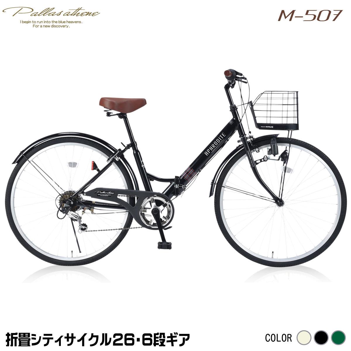 【送料無料】マイパラス M-507-BK ブラック [折りたたみシティ自転車(26インチ・6段変速)]【同梱配送不可】【代引き不可】【本州以外配送不可】