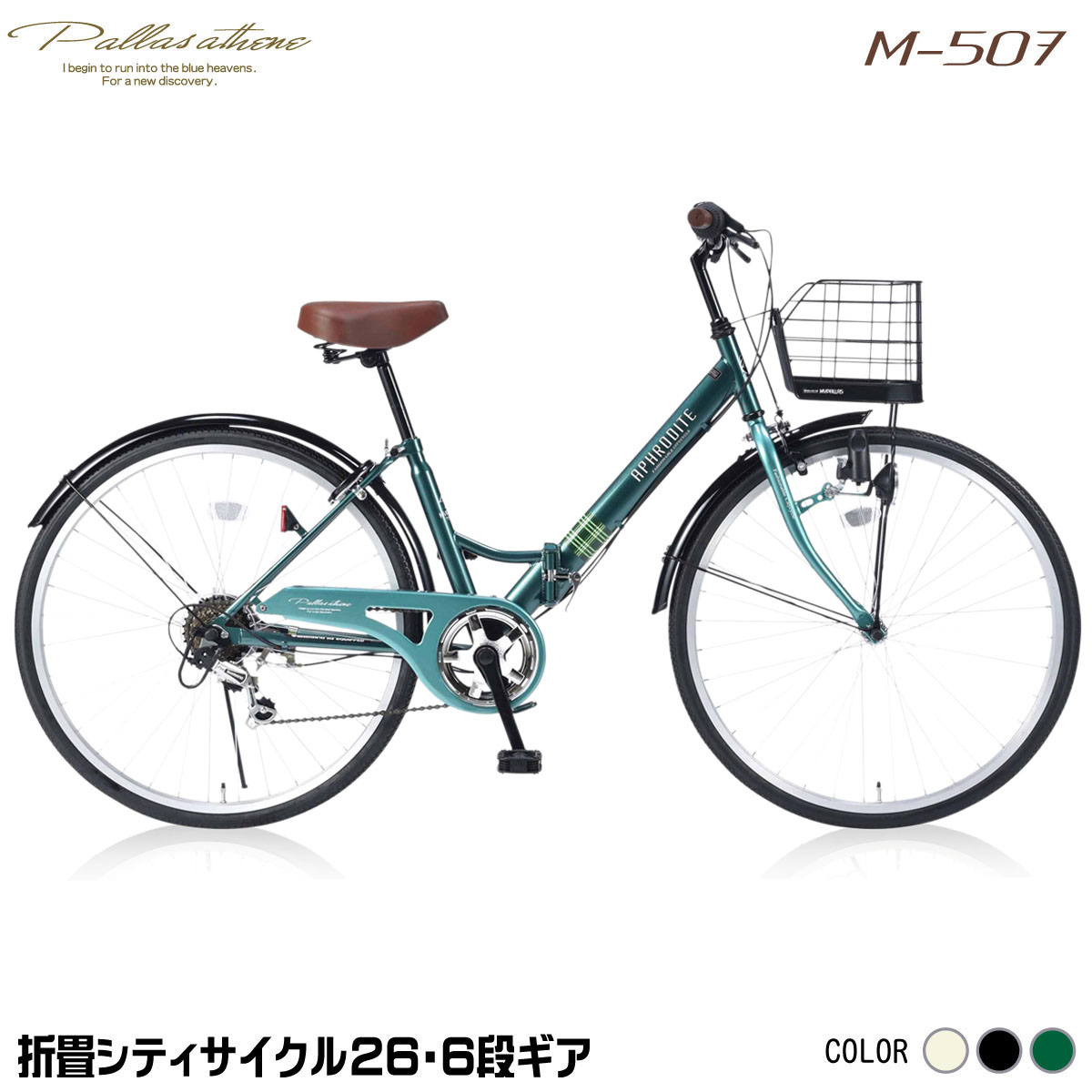 【送料無料】マイパラス M-507-GR グリーン [折りたたみシティ自転車(26インチ・6段変速)] 【同梱配送不可】【代引き・後払い決済不可】【本州以外の配送不可】