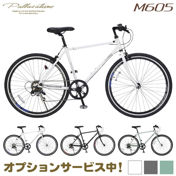 マイパラス M-605-W ホワイト [クロスバイク(26インチ・6段変速)]【前後セーフティライトプレゼント中!】