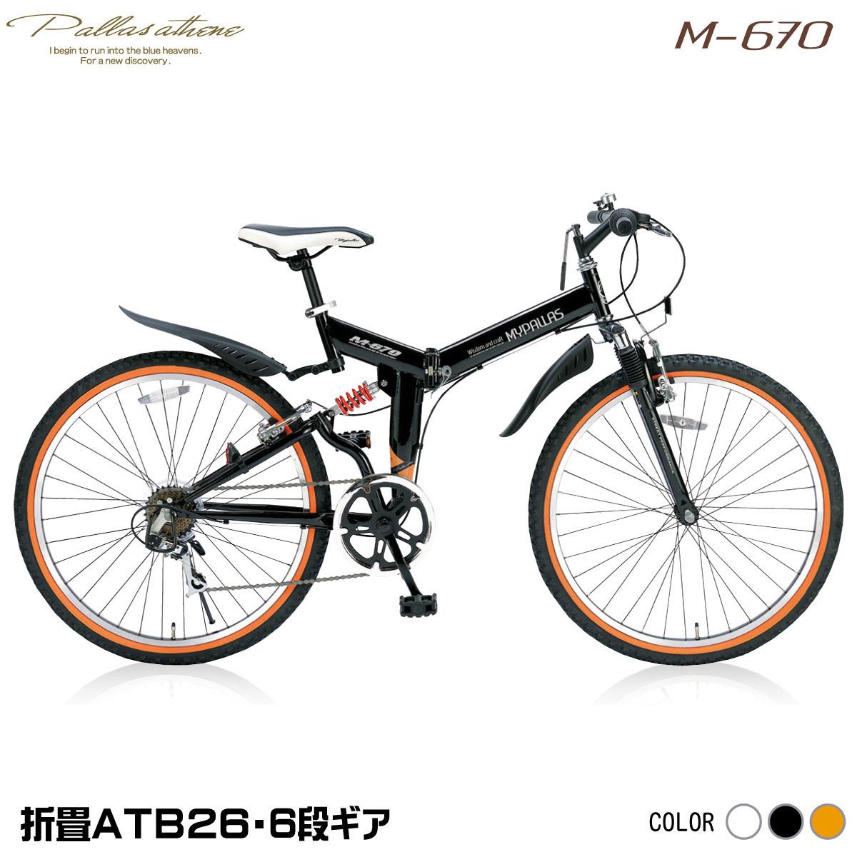 【送料無料】マイパラス M-670-BK ブラック [折りたたみATB(26インチ) 6段変速] 【同梱配送不可】【代引き・後払い決済不可】【本州以外の配送不可】