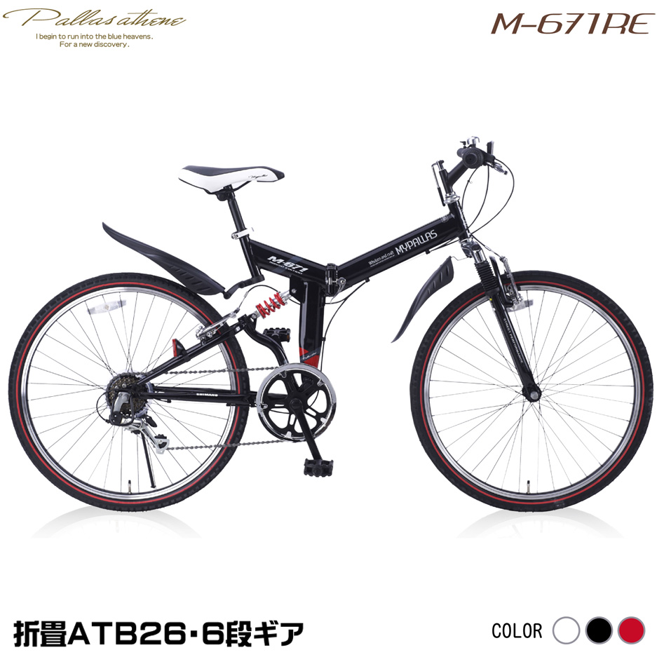 【送料無料】マイパラス M-671RE-BK ブラック [折りたたみ自転車(26インチ・6段変速)] 【同梱配送不可】【代引き・後払い決済不可】【本州以外の配送不可】