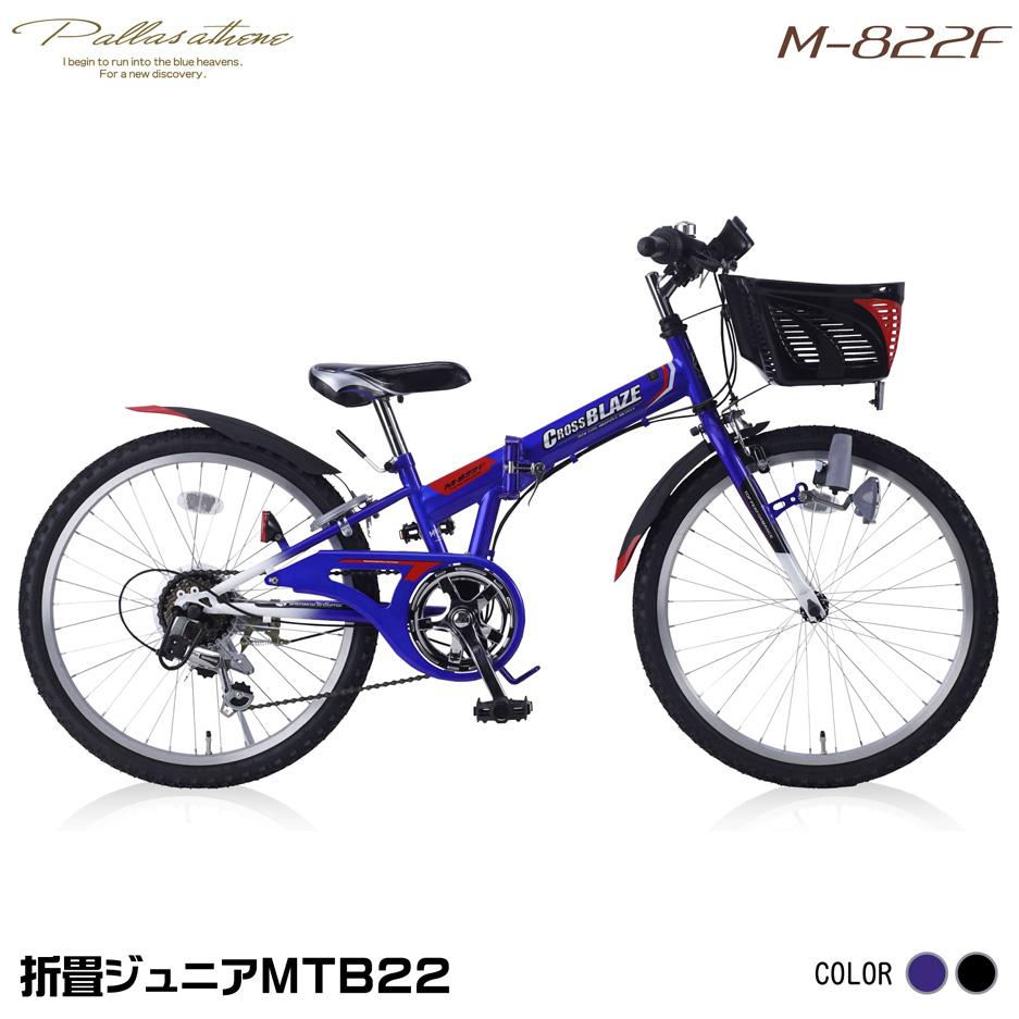 マイパラス M-822F-BL ブルー [折りたたみジュニアマウンテンバイク(22インチ・6段変速)] 【同梱配送不可】【代引き・後払い決済不可】【本州以外の配送不可】