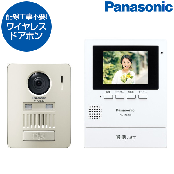 PANASONIC VL-SGZ30 [ワイヤレステレビドアホン]