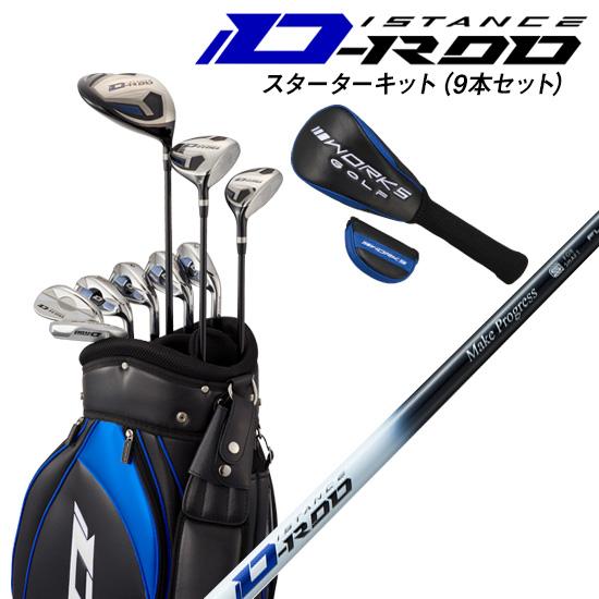 【送料無料】【日本正規品】 WORKS GOLF D-rod(ディーロッド) 9本クラブセット(1W、3W、4U、#7、#8、#9、PW、SW、PT) D-ROD専用カーボンシャフトフレックスR キャディバッグ付き ブラック/ブルー
