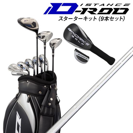 【日本正規品】 WORKS GOLF D-rod(ディーロッド) 9本クラブセット(1W、3W、4U、#7、#8、#9、PW、SW、PT) D-ROD専用スチールシャフトフレックスS(アイアン) キャディバッグ付き ブラック/シルバー