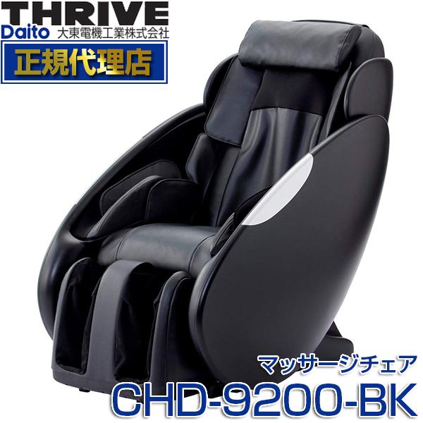 スライヴ CHD-9200-BK ブラック くつろぎ指定席 マッサージ機 リクライニング コンパクト マッサージ器 疲労回復 血行促進 筋肉疲労 首 腰 腕 脚 土踏まず [マッサージチェア]【代引き・後払い決済不可】