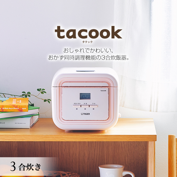 炊くだけなんてもったいない ごはんとおかずを同時に調理できる 時短 簡単マルチクック炊飯器です 炊飯器 3合 タイガー タクック ごはん おかず 調理 同時 シンプル コンパクト マイコン炊飯器 節電 一人暮らし tacook メーカー公式ショップ 大人気 JAJ-G550PC おしゃれ かわいい TIGER コーラルピンク