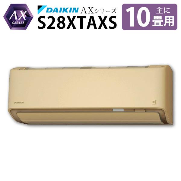 DAIKIN S28XTAXS-C ベージュ AXシリーズ [エアコン (主に10畳用)] 2020年