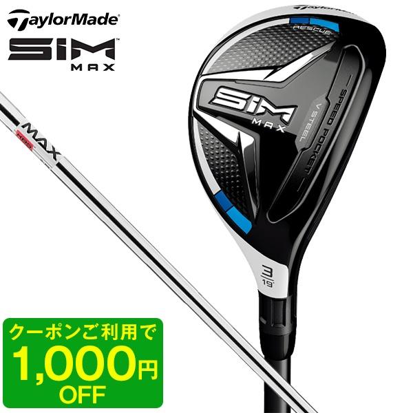 SIM MAX レスキュー 2020年モデル 日本仕様 KBS MAX85 JP #5 S テーラーメイド 【日本正規品】【クーポン対象】