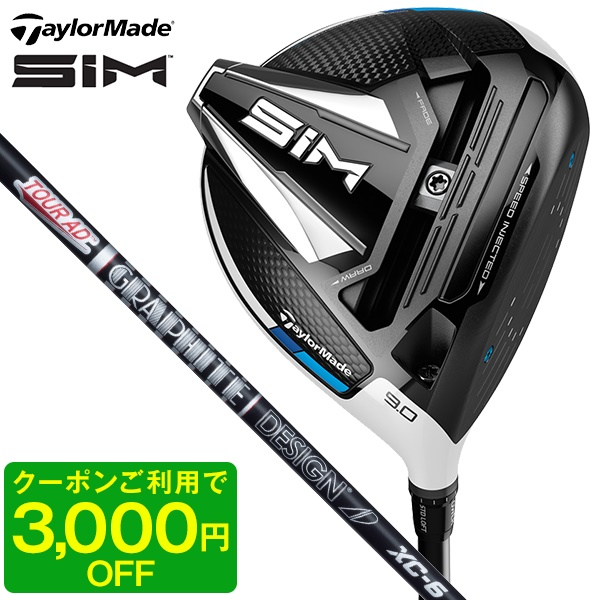 SIM ドライバー 2020年モデル 日本仕様 Tour AD XC-6 9 S テーラーメイド 【日本正規品】【クーポン対象】