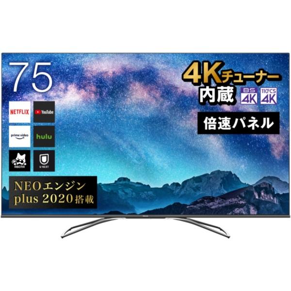 Hisense 75U8F [75V型 地上·BS·CSデジタル 4Kチューナー内蔵 液晶テレビ]【代引き·後払い決済不可】
