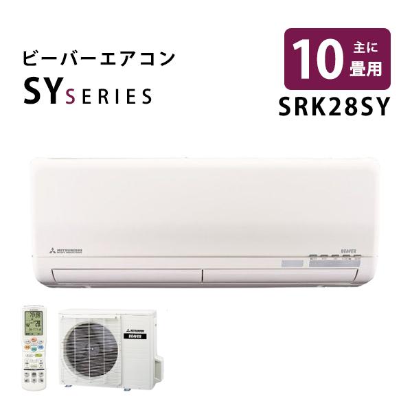 三菱重工 SRK28SY-W ファインスノー ビーバーエアコン SYシリーズ [エアコン (主に10畳用)] 2020年