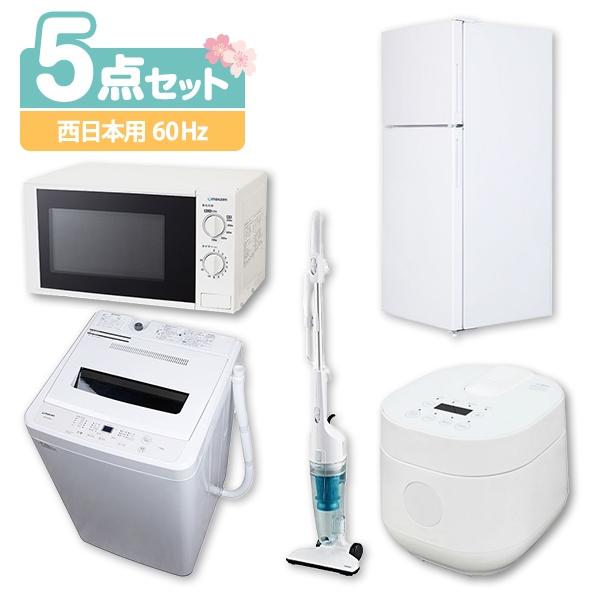 新しいエルメス 新生活 家電セット 5点セット 新生活応援 新品 5点セット maxzen 西日本地域用 (60Hz) (17L) 冷蔵庫 (118L・右開き) 洗濯機 (5.5kg) 電子レンジ (17L) スティッククリーナー 炊飯器 (2.0合炊き) 設置料金別途 maxzen, オブリ ミドリムシ:34e5df5d --- sturmhofman.nl
