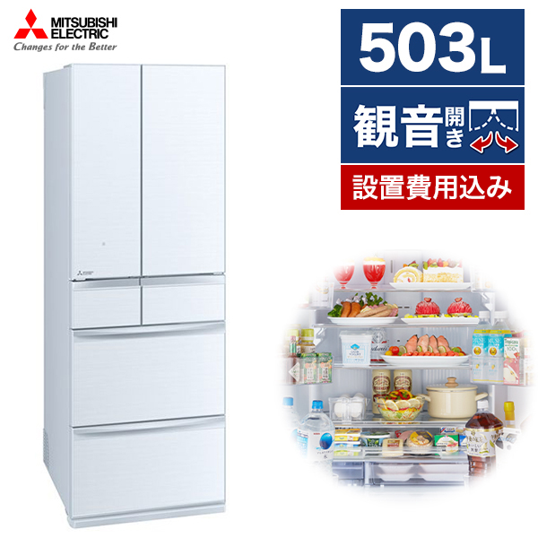 スリムな幅65cm 野菜室が真ん中で 出し入れしやすい MITSUBISHI MR-MX50G-W お気にいる クリスタルホワイト 冷蔵庫 置けるスマート大容量 503L フレンチドア 開店祝い MXシリーズ
