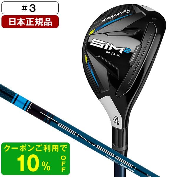 さらなる伝説をつくれ 21年 2021 ユーティリティ テンセイ ブルー TaylorMade メンズクラブ ゴルフクラブ テーラーメイド SIM2 MAX 19° クーポン対象 TM60 シム2 レスキュー BLUE 再再販 TENSEI 日本正規品 マックス #3 2021年モデル S 安値