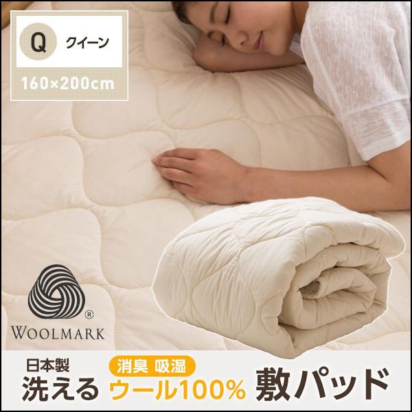 【送料無料】55580405 日本製 洗えるウール100%敷パッド(消臭 吸湿) ベージュ [クイーンサイズ]【同梱配送不可】【代引き不可】【沖縄・離島配送不可】