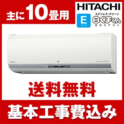 【送料無料】エアコン【工事費込セット】 日立 RAS-E28G(W) スターホワイト 白くまくん Eシリーズ [エアコン (主に10畳用)]
