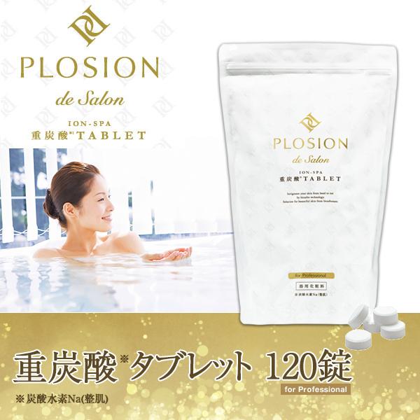 【送料無料】PLOSION プロージョン MTG バイカーボタブレット(浴用化粧料) 120錠 [重炭酸タブレット]