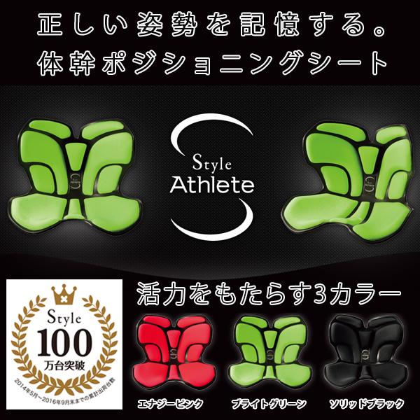 【送料無料】【正規品】スタイルアスリート ソリッドブラック MTG Style Athlete 骨盤 クッション 姿勢 矯正 ボディメイクシート