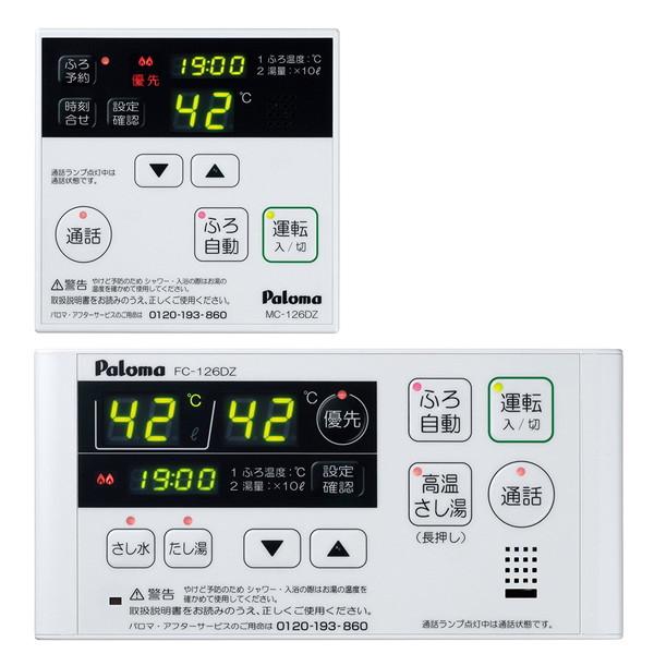 【送料無料】パロマ MFC-126DZ [ガス給湯器リモコン ボイス&インターホンリモコンマルチセット]