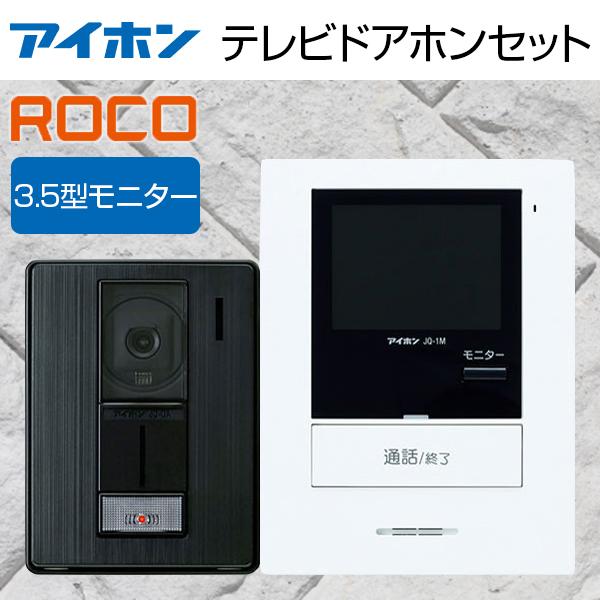 アイホン JQ-12 ROCO [テレビドアホンセット]