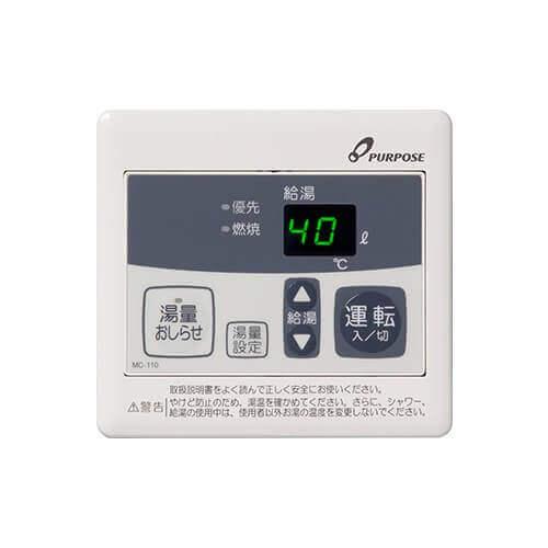 パーパス MC-110 110シリーズ [台所リモコン 湯量お知らせタイプ]