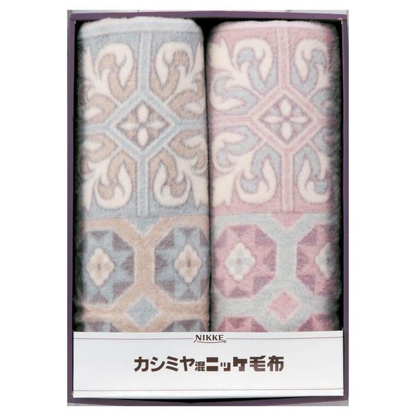【送料無料】VT-V915025 ニッケ カシミヤ入りウール毛布(毛羽部分) 2P
