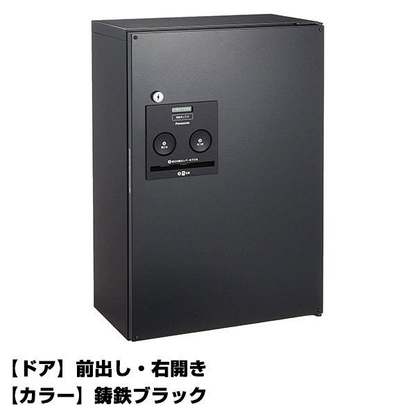 【送料無料】PANASONIC CTNR4030RTB 鋳鉄ブラック COMBO [宅配ボックス ハーフタイプ (前出し・右開き)]