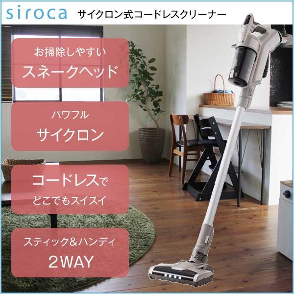 【送料無料】シロカ siroca SV-H101(SC) シャンパンシルバー [スティック型コードレスサイクロン式掃除機]【クーポン対象商品】