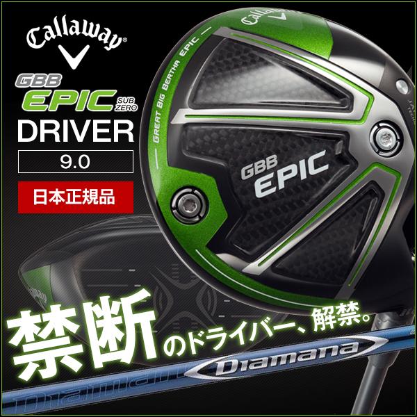 【送料無料】キャロウェイ(Callaway) GBB エピック サブゼロ ドライバー Diamana BF60 9.0 カーボンシャフト フレックス:S【日本正規品】