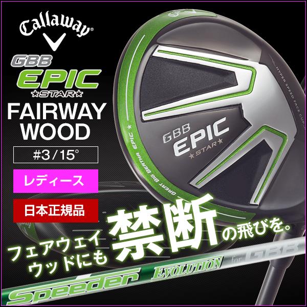【送料無料】キャロウェイ GBB エピック スター レディースフェアウェイウッド Speeder Evolution for GBB #3 L【日本正規品】