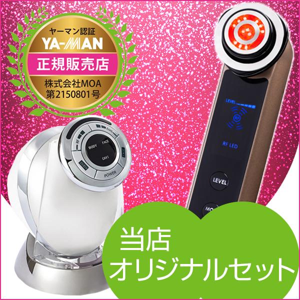 【送料無料】YA-MAN オールインワン美顔器 HRF-10T + 美容器(ボディ・フェイス) HRF-17W セット【クーポン対象商品】