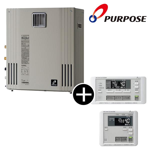 パーパス ガス給湯器(LPガス) GX-H2000ZR-1-LP + 660シリーズ呼び出し機能付標準マルチリモコンセット 【20号】 設置工事 工事 可 取替 取り替え 交換