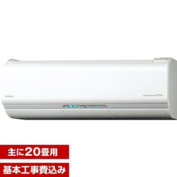 【送料無料】【標準設置工事セット】日立 RAS-XJ63H2(W) スターホワイト ステンレス・クリーン 白くまくん XJシリーズ [エアコン(主に20畳・単相200V)]